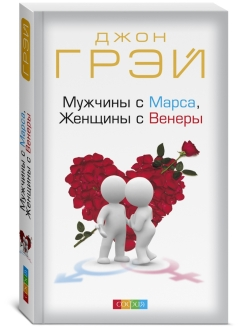 Book, Men are from Mars, women are from Venus Издательство София