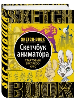 Sketchbook. Анимация Эксмо
