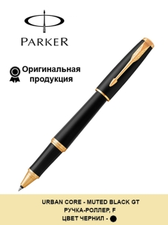Ручка-роллер Urban Core - Muted Black GT Parker.