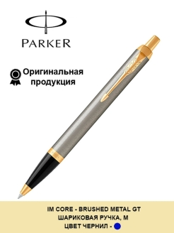 Шариковая ручка IM Core - Brushed Metal GT Parker.