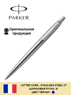 Шариковая ручка Jotter Core - Stainless Steel CT, M Parker.