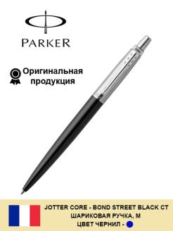 Шариковая ручка Jotter Core - Bond Street Black CT, M Parker.