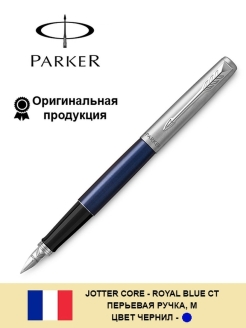 Перьевая ручка Parker Jotter Core - Royal Blue CT, M Parker.