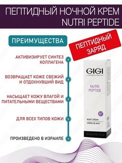 Cream, 50 ml GIGI