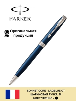 Шариковая ручка Sonnet Core - LaqBlue CT, M, BL Parker.