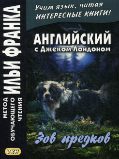 Английский с Джеком Лондоном. Зов предков / Jack London. The Call of the Wild Восточная книга