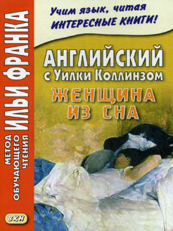 Английский с Уилки Коллинзом. Женщина из сна / Wilkie Collins. The Dream Woman Восточная книга