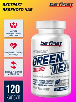 Добавка Green tea extract capsules, 120 капсул be first