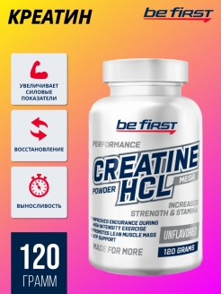 Креатин Creatine HLC Powder, (без вкуса), 120 гр be first