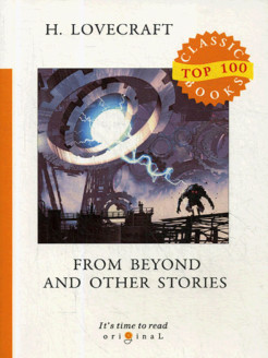 From Beyond and Other Stories T8 Rugram
