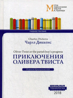 Приключения Оливера Твиста / Charles Dickens. Oliver Twist or the parish boy's progress T8 Rugram