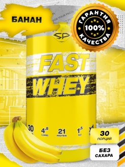 Сывороточный протеин Fast Whey, 900 г, Банан SteelPower Nutrition