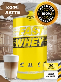 Сывороточный протеин Fast Whey, 900 г, Кофе Латте SteelPower Nutrition