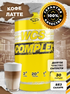 Мультикомпонентный протеин Wcs Complex, 900 г, Кофе Латте SteelPower Nutrition