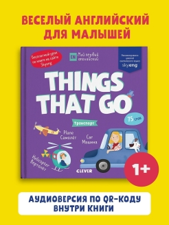 Things that go. Транспорт Издательство CLEVER