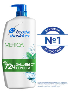 Шампунь против перхоти Head&Shoulders ХХL экономия Ментол 900 мл. HEAD & SHOULDERS