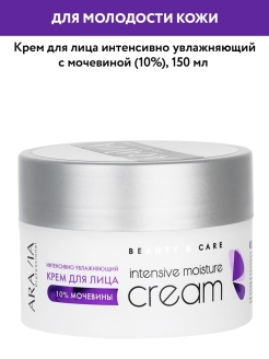 Cream, 150 ml ARAVIA Professional