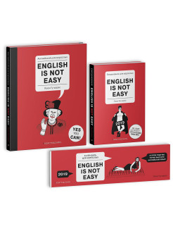 Комплект English is not easy Friday Publishing