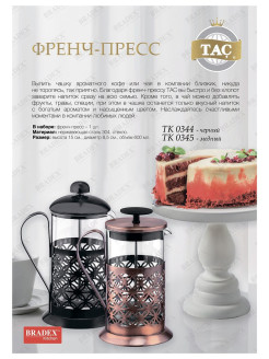 French press TAC..