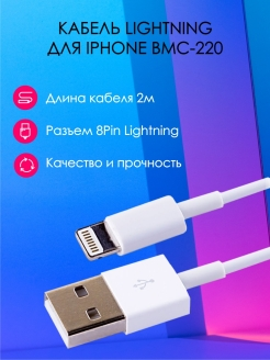 Кабель Lightning(8-Pin) - USB BMC-220 200см для Apple iPhone и iPad BLAST