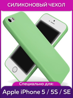 Чехол для телефона. Apple iPhone 5/5S/SE. Силиконовый. Mono. Фисташковый Bee's Knees