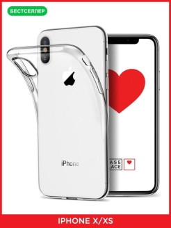 Чехол для Apple iPhone X / XS Case Place