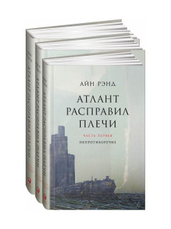 Book, Atlas Shrugged. In 3 books. Альпина Паблишер