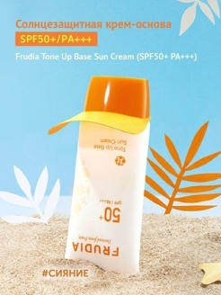 Солнцезащитная  крем-основа SPF50+/PA+++ Frudia Tone Up Base Sun Cream (SPF50+ PA+++) FRUDIA