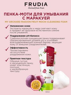 Очищающая пенка-моти My Orchard Passion Fruit Mochi Cleansing Foam FRUDIA