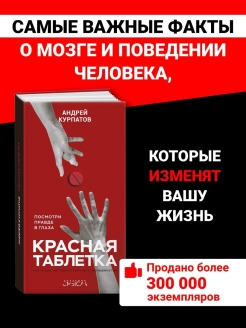 Book, Red pill КАПИТАЛ