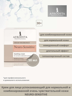 Крем для лица NEURO-SENSITIVE д / склонной к аллергии и раздражению  кож AFRODITA COSMETICS