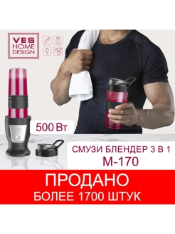 Blender, 500 watts, M-170, submersible VES Electric