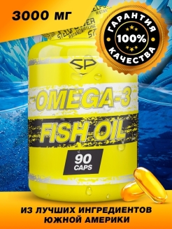 Рыбный жир Omega 3 Fish Oil, 90 капсул SteelPower Nutrition