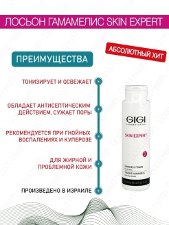 Lotion GIGI
