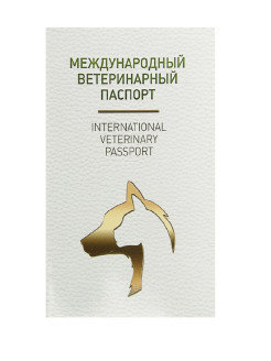 Veterinary passport IdealHome