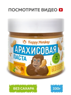 "Арахисовая Паста ""Оригинальная Happy Monkey"