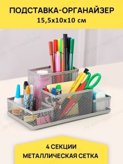 Stationery stand Axent