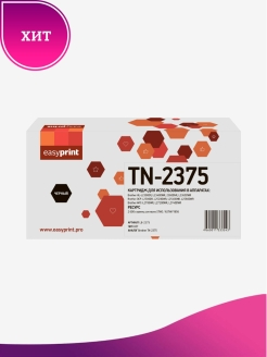 Картридж EasyPrint LB-2375 (TN-2375) EasyPrint