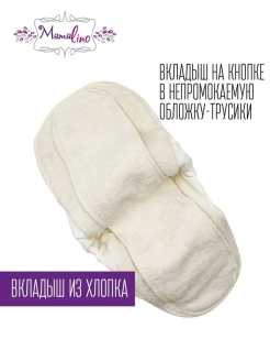 Absorbent diaper liner, 1 PC. Mamalino