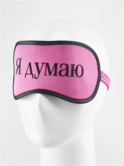Mask for sleeping, in a gift box by March 8 1000 Мелочей