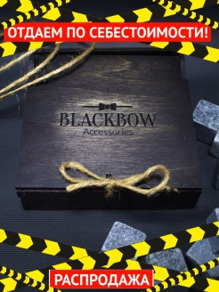 Cooling cubes BLACKBOW