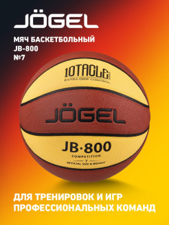 Sport ball Jogel