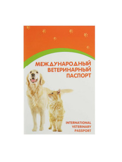 Veterinary passport, 36 PC. KD