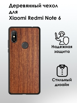 Чехол для Xiaomi Redmi Note 6 BestCase