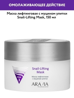 Маска лифтинговая с муцином улитки Snail-Lifting Mask, 150мл ARAVIA Professional