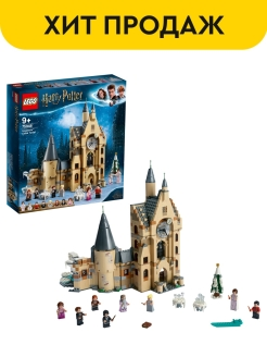 Конструктор LEGO Harry Potter 75948 Часовая башня Хогвартса LEGO