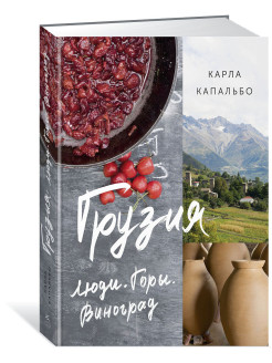 Book, Georgia. People. The mountains. Grapes Издательство КоЛибри