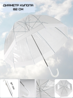 Umbrella transparent dome White Эврика