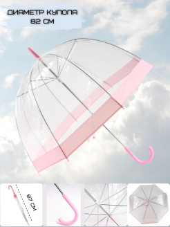 Umbrella transparent dome Pink Эврика