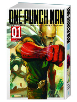 One-Punch Man. Кн.1 Азбука